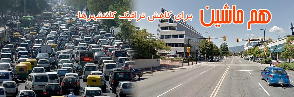 هم ماشین یعنی کاهش ترافیک کلانشرهها | هم پیمایی