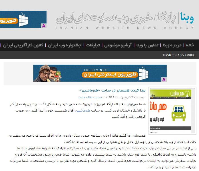 هم پیمایی در خبرگزاری وبنا | هم ماشین