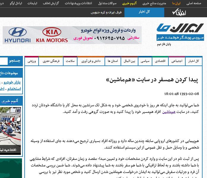 هم پیمایی در خبرگزاری وبنا   هم ماشین