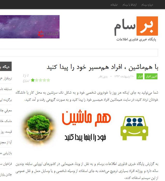 معرفی سایت هم ماشین در پایگاه خبری برسام