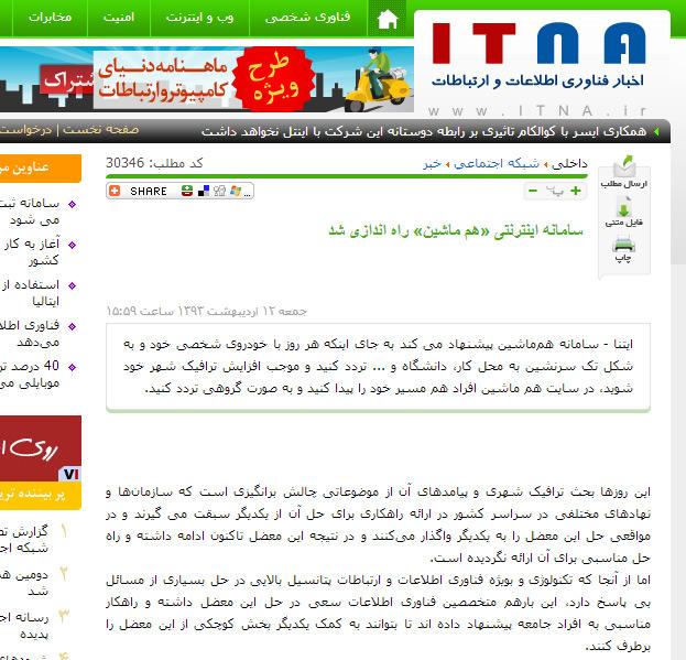 معرفی سایت هم ماشین در خبرگزاری ایتنا